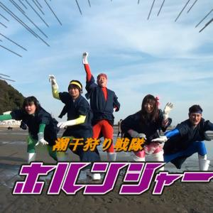 【たつの市ご当地ヒーロー】潮干狩り戦隊ホルンジャー【新舞子観光協同組合PV】