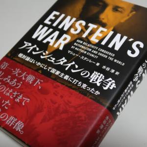 科学理論が架橋した平和―『アインシュタインの戦争』