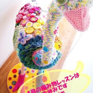 4月の編み物レッスン日程