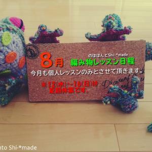 8月の編み物レッスン日程