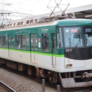 京阪線の正月ダイヤ2020年度も予定通り実施