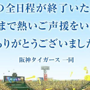鳥谷獲得へロッテ調査か!ジョンソンが帰国、去就は明かさず!山本昌氏、阪神の秋季C臨時コーチ就任!