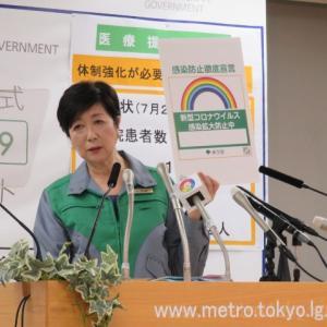 小池都知事「即動くような状況」緊急事態宣言を示唆!京都マラソンはオンラインで実施へ!アプリを活用
