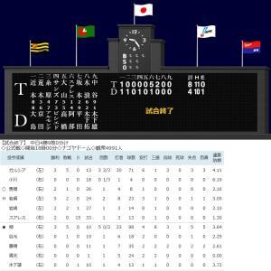 ガルシアまた背信!4回途中3失点で早々に降板…大山が逆転満塁弾で初20号到達!岡本に1本差!