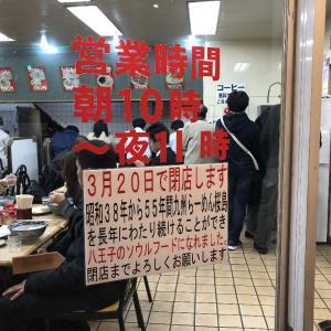 「2019年4杯目」九州ラーメン 桜島 京王店 スタミナ丼セット みそらーめん