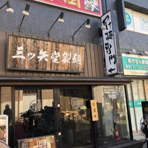 「2019年1杯目」三ツ矢堂製麺  狛江店 豚骨魚介 ゆず風味つけめん 大盛り(600g)