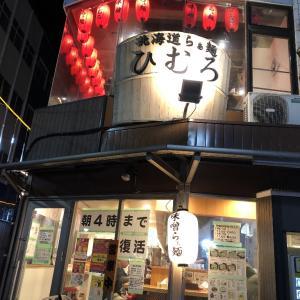 「2019年2杯目」北海道らぁ麺  ひむろ 札幌味噌らぁ麺 バター、コーン