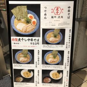 「2019年7杯目」麺や 渡海 鬼煮干し中華そば