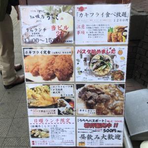 牡蠣屋うらら 聖蹟桜ヶ丘店 カキフライ食べ放題