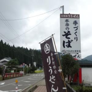 ベジタリアンのトラベル永平寺町 精進蕎麦「りうぜん」&ごま豆腐「團助」