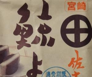 ベジタリアンの長崎土産/今日は都知事選挙/全世界での子宮頸がんワクチン被害者