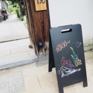 昨日は京都へ