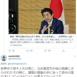 安倍総理「五輪開催、G7の支持得た」 共同声明には記述なし