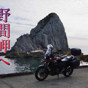 野間岬へ(動画)