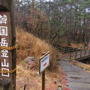 雨の韓国岳