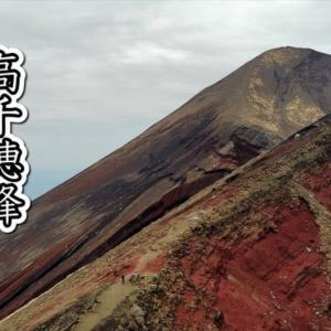 高千穂峰へ(動画編)