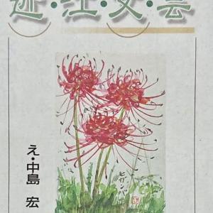 京都新聞近江文芸(9/26)