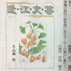 京都新聞近江文芸(10/13 23面)