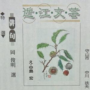 京都新聞近江文芸(10/27 25面)