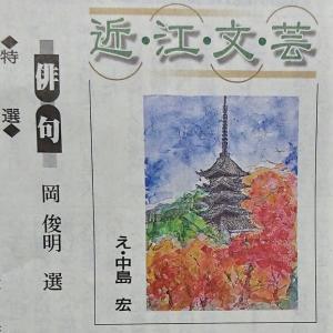 京都新聞近江文芸(11/10)