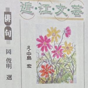 京都新聞近江文芸(11/24)