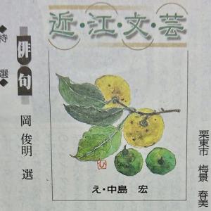 京都新聞近江文芸(12/8)