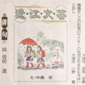 京都新聞近江文芸(1/19)