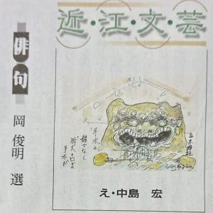 京都新聞近江文芸(2/16)