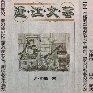 京都新聞近江文芸(3/29)