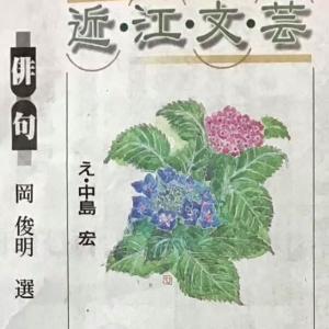 京都新聞近江文芸(6/21)