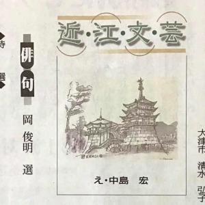 京都新聞近江文芸(7/5)