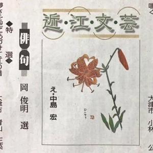 京都新聞近江文芸(8/2)
