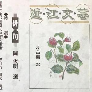 京都新聞近江文芸(8/16)