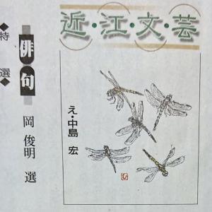 京都新聞近江文芸(8/30)