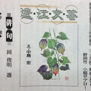 京都新聞近江文芸(9/13)