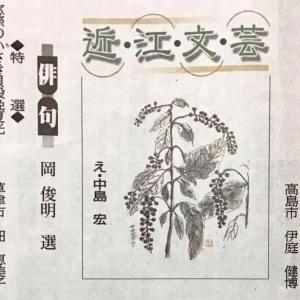 京都新聞近江文芸(9/27)