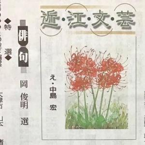 京都新聞近江文芸(10/11)