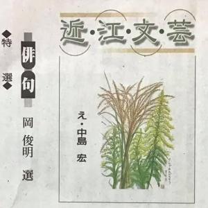 京都新聞近江文芸(10/25)