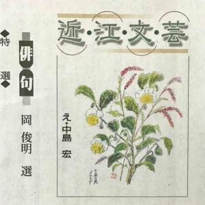京都新聞近江文芸(11/22)