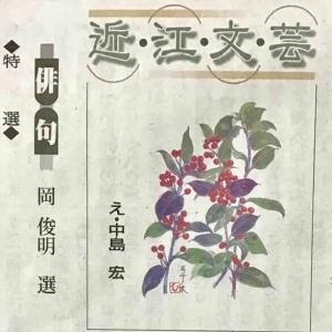 京都新聞近江文芸(1/17)