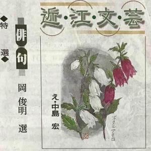 京都新聞近江文芸(6/20)