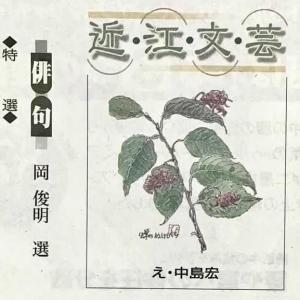 京都新聞近江文芸(8/15)