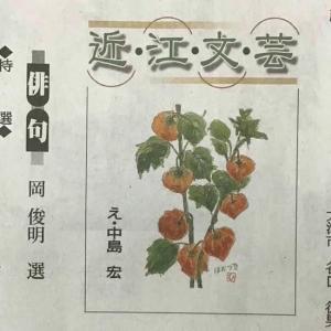 京都新聞近江文芸(8/29)