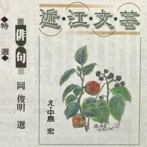 京都新聞近江文芸(9/12)