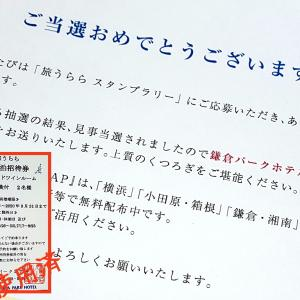 △旅のまとめ - 横浜&鎌倉2泊3日