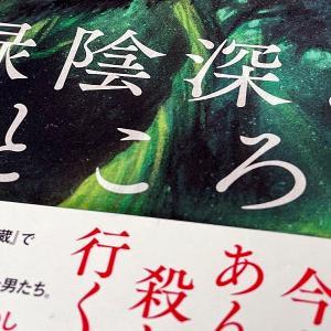 □本と風景印 - 緑陰深きところ