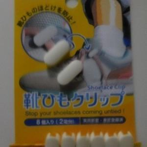 ソレナー靴ひもクリップ! !
