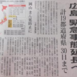 広島 新型コロナウイルス緊急事態宣言延長へ