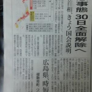新型コロナウイルス緊急事態宣言30日全面解除へ。