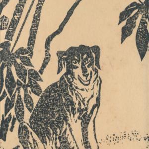 忠犬ハチ公絵葉書およびハチ公木像設置計画 昭和9年